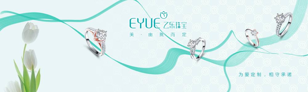 深圳市乙乐珠宝有限公司