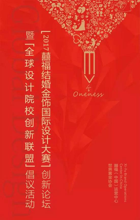"""""""2017囍福结婚金饰国际设计大赛""""创新论坛即将""""开宴""""图片"""