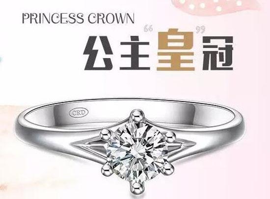 克徕帝公主皇冠,遇见你是我一生中最美丽的意外
