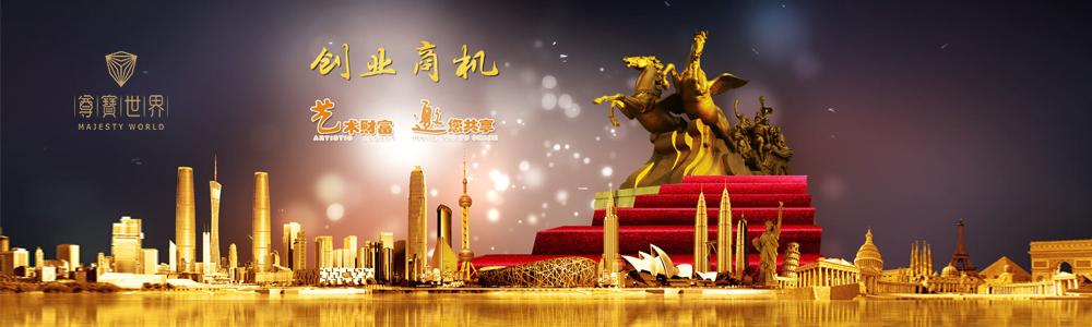桂林市尊寶投資咨詢有限公司