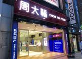 周大福在东京开设首家分店