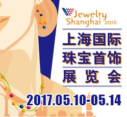 2017上海珠宝展