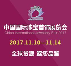 中国国际珠宝首饰展览会