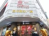 金一:投资逾40亿在井冈山建设黄金珠宝产业项目!