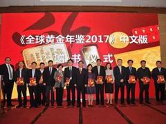 《全球黄金年鉴2017》中文版发布会在京举行