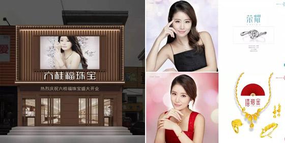 钻石品牌  六桂福珠宝企业新闻    林心如高端的品牌代言人形象,贴合图片