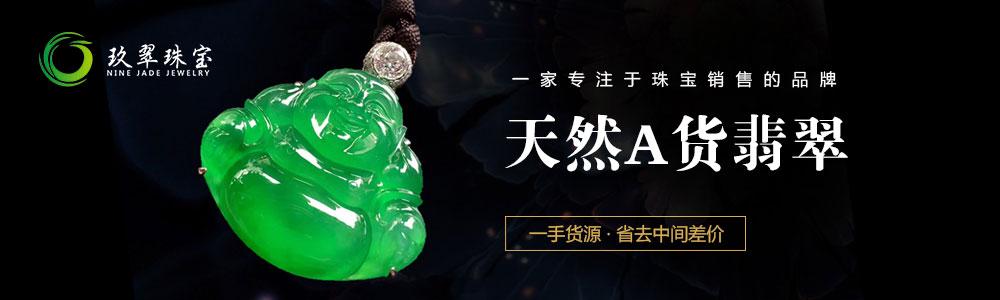 广东玖翠世家千赢国际客户端下载有限公司