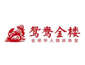 深圳鸳鸯金楼珠宝股份有限公司
