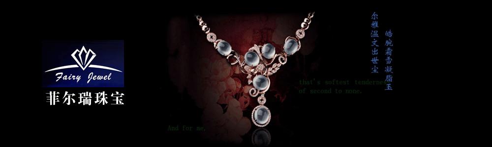 香港菲爾瑞珠寶有限公司