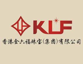 香港金六福珠宝(集团)有限公司