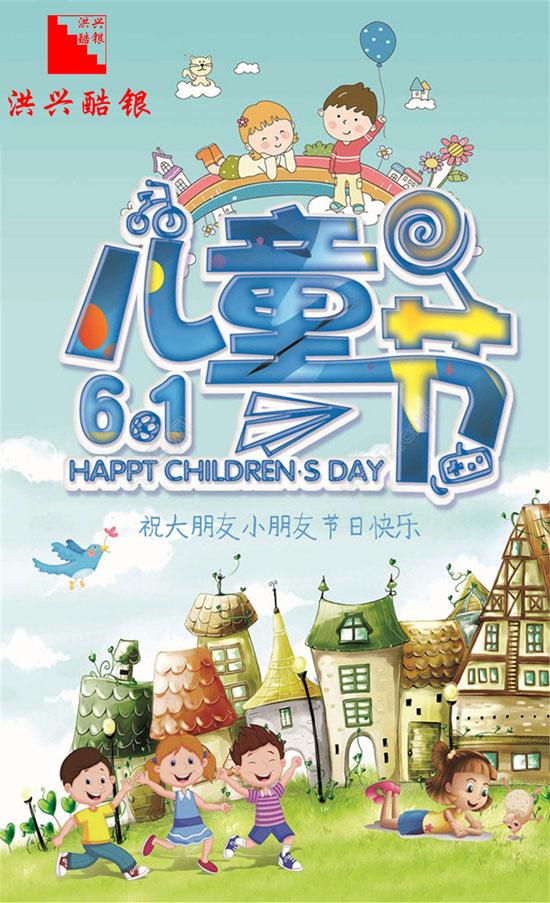洪兴酷银祝大朋友小朋友们 六一儿童节快乐