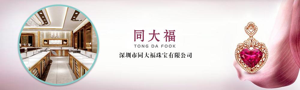 深圳市同大福珠寶有限公司