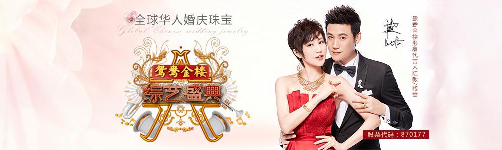 深圳鴛鴦金樓珠寶股份有限公司