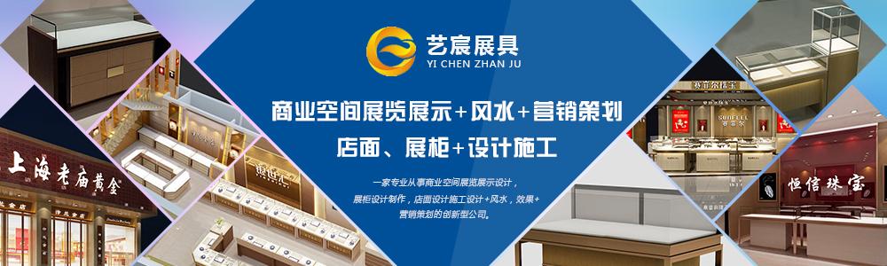 河南艺宸展览展示有限公司