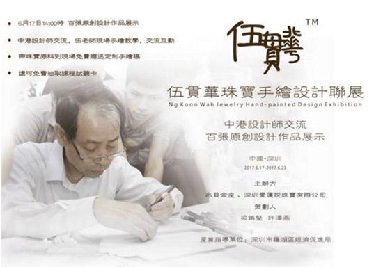 伍贯华珠宝手绘设计联展暨中港设计师交流会启幕