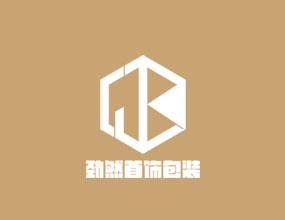 深圳市劲然首饰包装有限公司