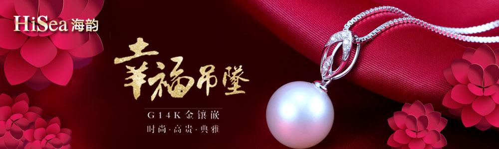 海南海韻天成珠寶有限公司