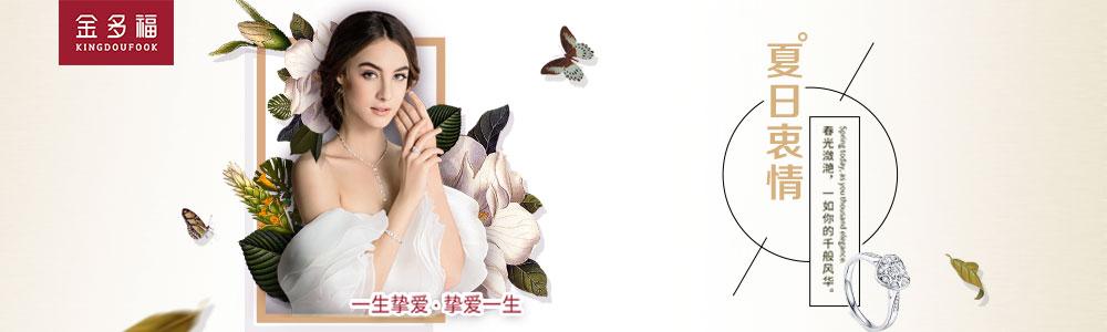 四川金多福多珠宝有限公司