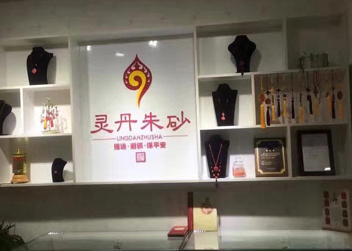 �`丹朱砂山�|省-�R�店