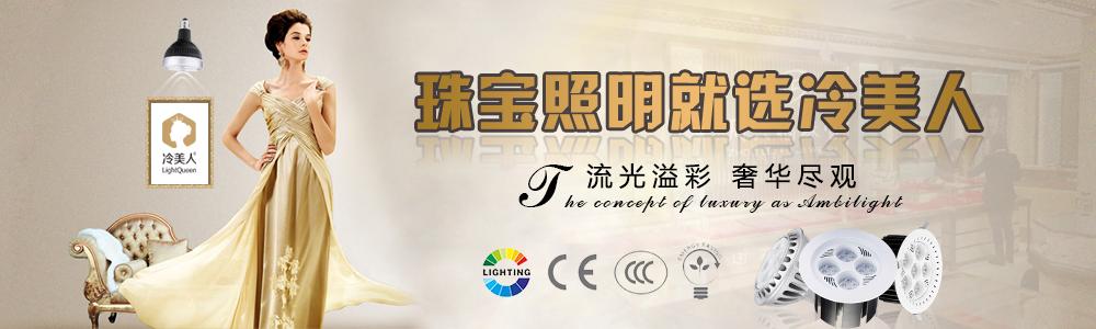 郑州冷美人珠宝照明(千鸟格珠宝展示)