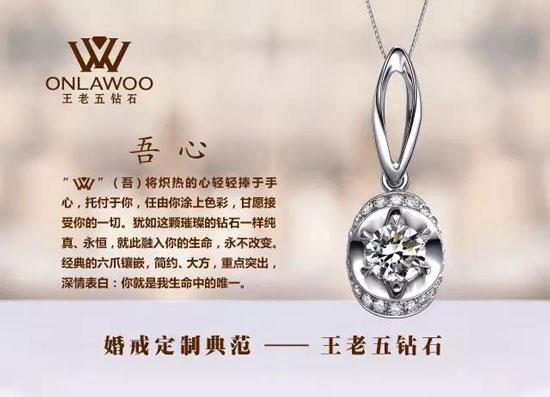 专业定制品牌:王老五钻石