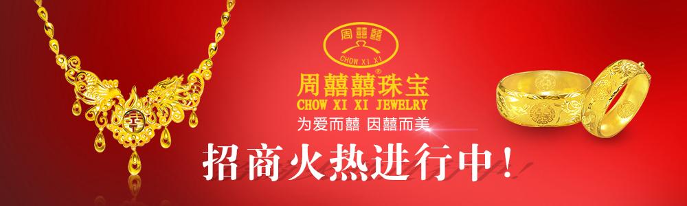香港周囍囍珠宝集团有限公司