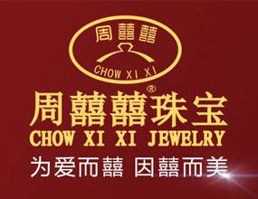香港周囍囍千赢国际客户端下载集团有限公司