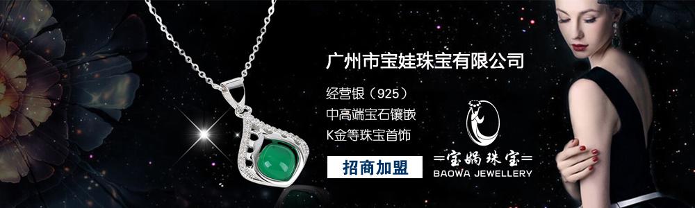 廣州市寶娃珠寶有限公司