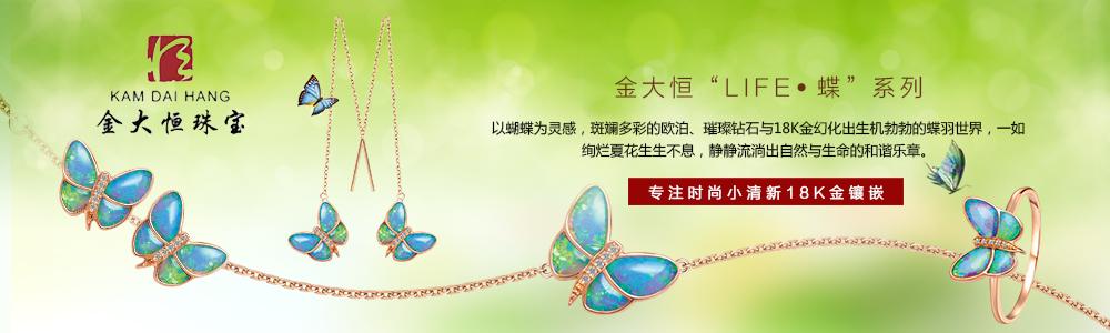深圳市金大恒千赢国际客户端下载首饰有限公司