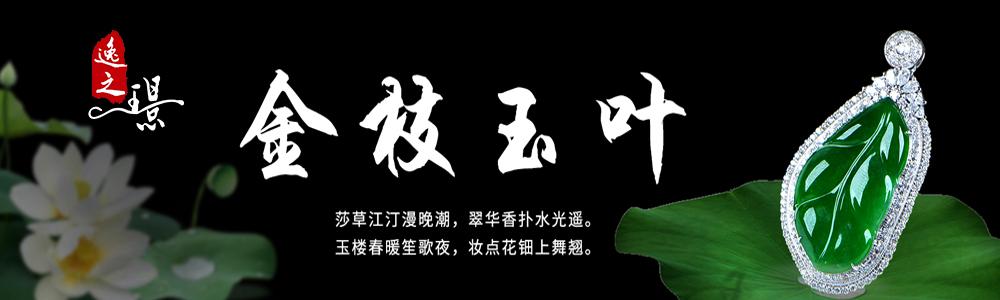 廣州市逸之璟珠寶貿易有限公司