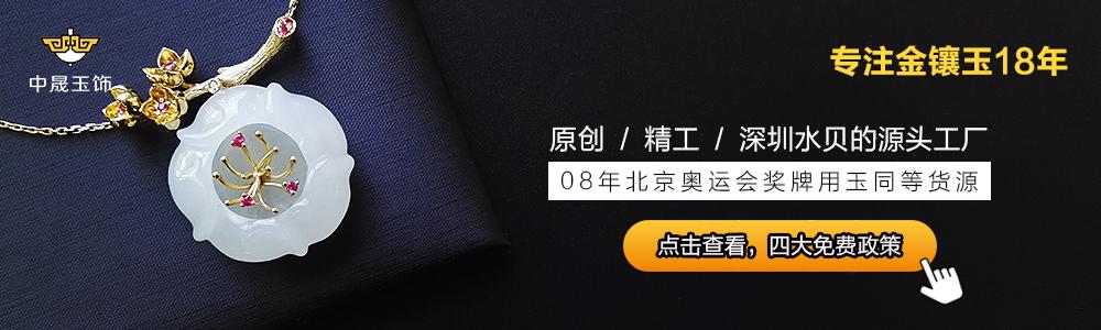 深圳市中晟珠寶文化有限公司