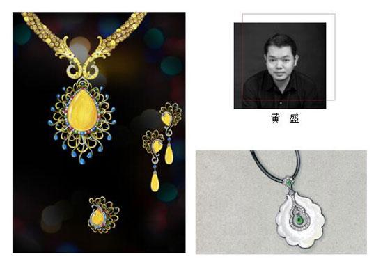 新珠宝设计师作品展