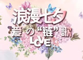 "GMOND吉盟珠宝:浪漫七夕 爱的""链""歌"