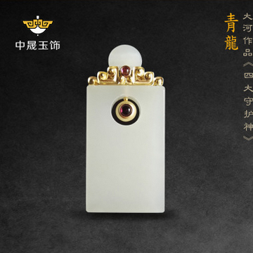 中晟珠宝原创18K金镶新疆和田玉青