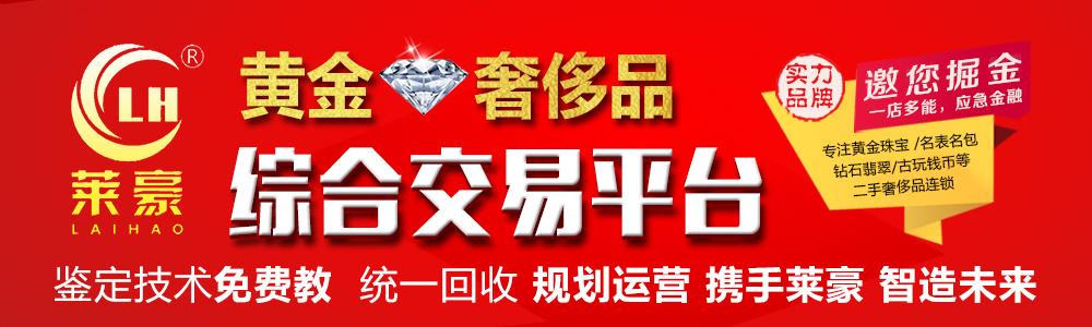 中國萊豪黃金奢侈品回收連鎖