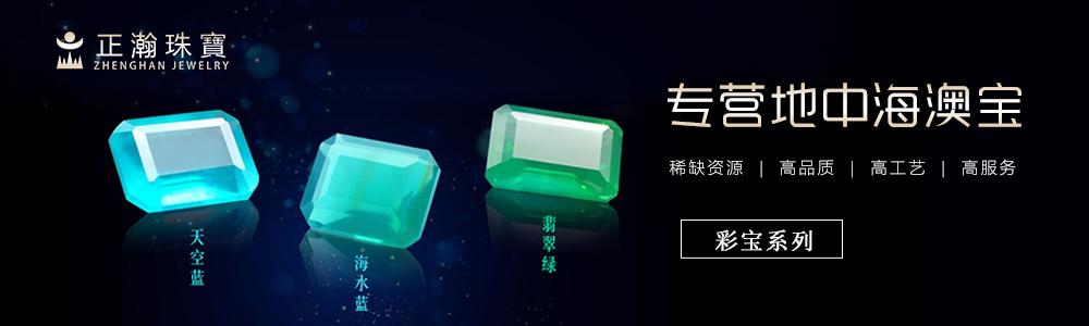 廣州正瀚珠寶有限公司
