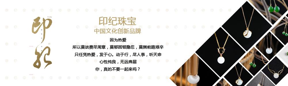 印纪(北京)文化创意有限公司