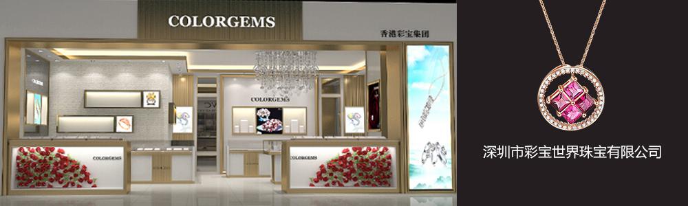 深圳市彩寶世界珠寶有限公司