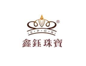 广元市鑫钰至尊珠宝有限公司