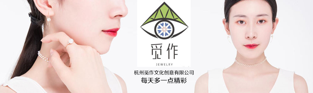 杭州觅作文化创意有限公司