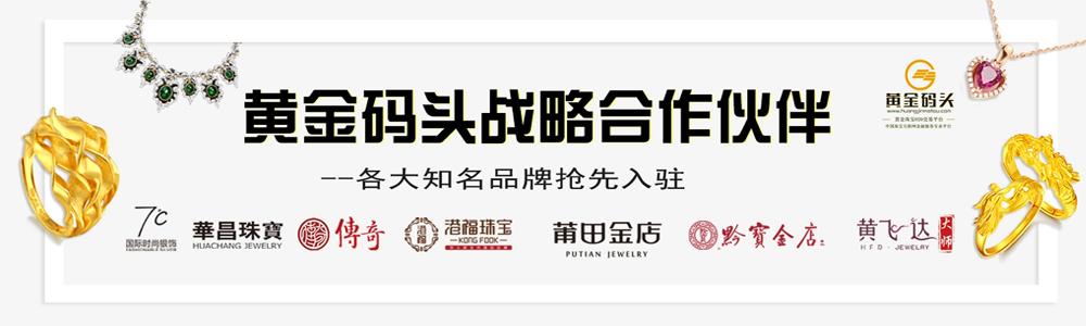 深圳市黄金码头珠宝有限公司