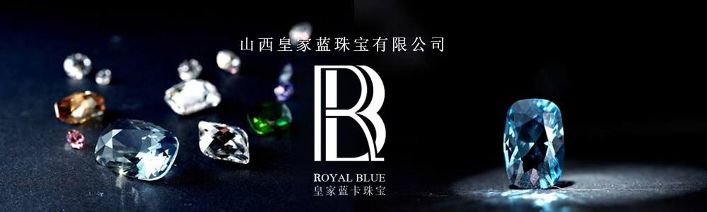 山西皇家蓝珠宝有限公司