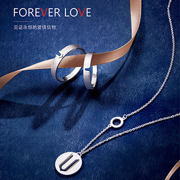金鑫珠宝铂金FOREVER-LOVE系列
