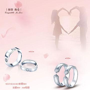 金鑫珠宝铂金相容相爱系列