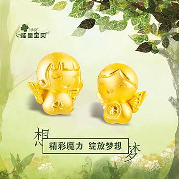 金鑫珠宝黄金能量宝贝系列