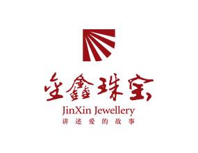 河南金鑫国际珠宝有限公司