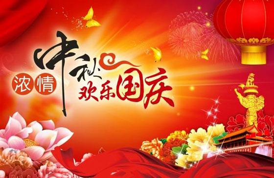 2017年中秋节、国庆节放假的通知