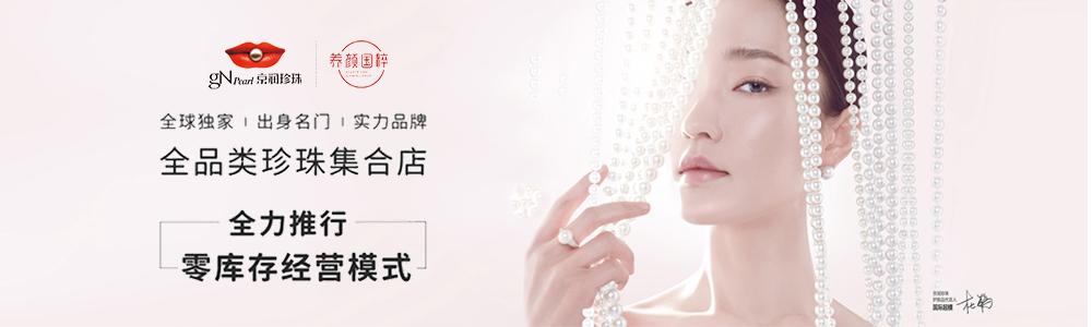深圳京润珍珠连锁营销有限公司