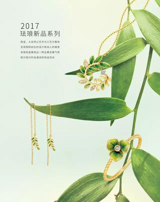 ADK珠宝,ADK珠宝新品上市