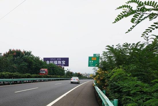 金利福珠宝品牌广告-金利福巨幅广告落地川渝多条高速公路